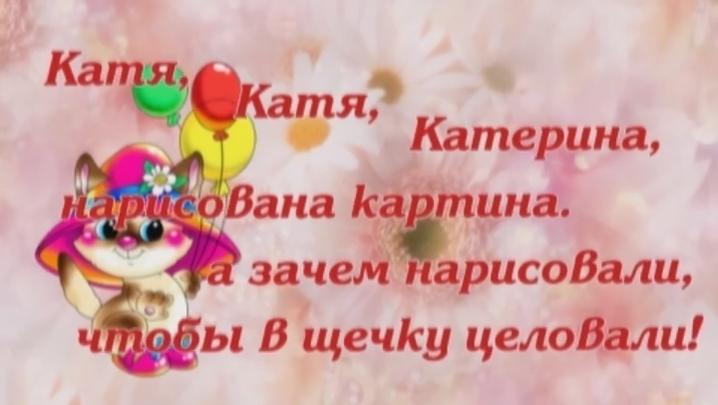 Поздравление подруге кате с днем рождения