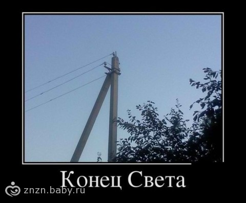 Конец света /*прикол*/ ))))), прикол конец списка - на бэби.ру
