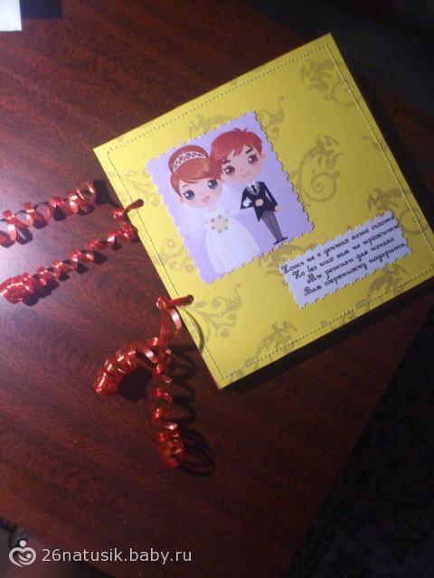 Вот такой подарочек на свадьбу сестре!