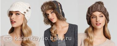 Предстоящей зимой 2013-2014 особенно модными будут считаться вязаные шапки с помпоном различной толщины и фактуры