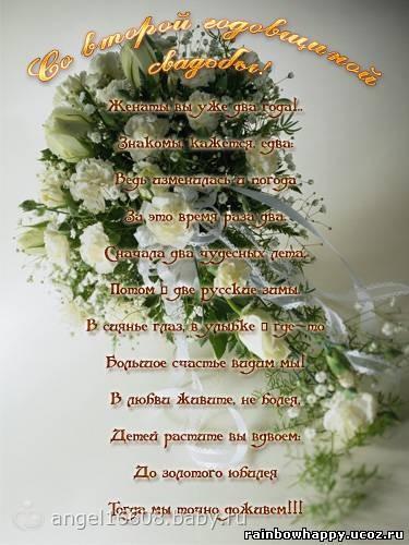 Прикольные поздравления с двухлетием свадьбы