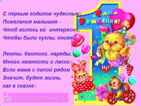 Открытка поздравление с 1 годиком девочку