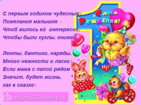 Поздравление маме ребенка 1 год