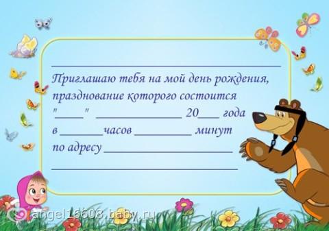 Картинки приглашений на день учителя