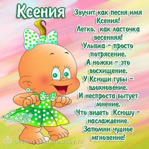 Поздравление ксении ребенка
