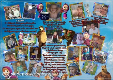 Коллаж для дня рождения ребенку