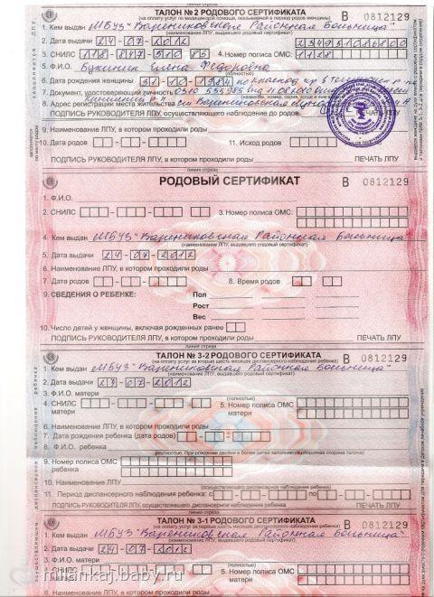 Когда выдается беременным сертификат