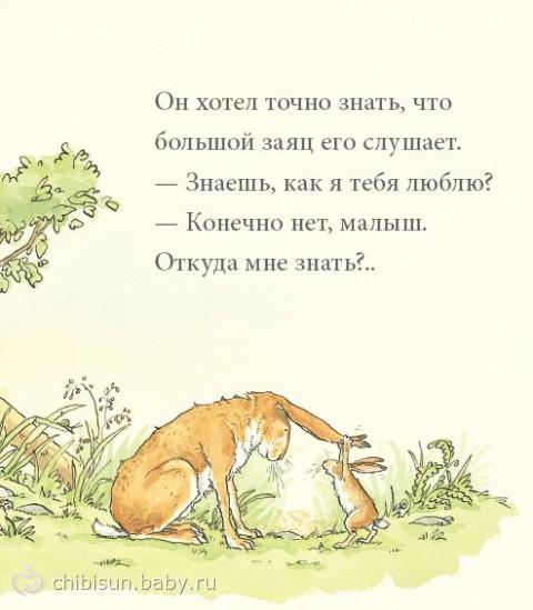 я люблю тебя я знал: