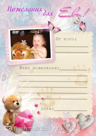 Книга пожеланий на 1 годик для девочки