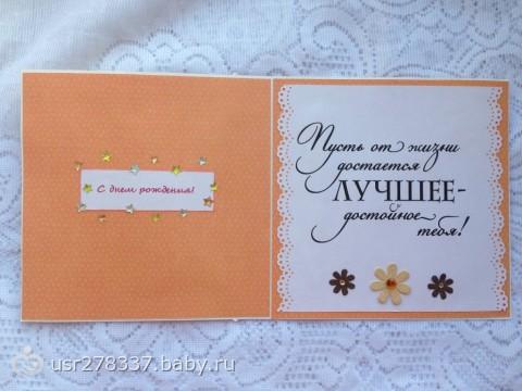 Внутренний разворот открытки