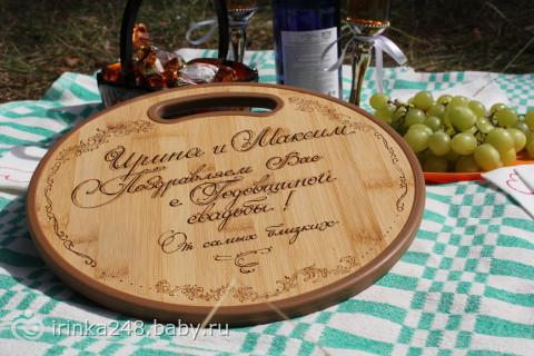 Поздравить мужа с деревянной свадьбой