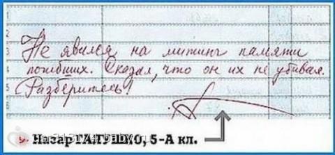 Ржака школьные записи в школьном дневнике
