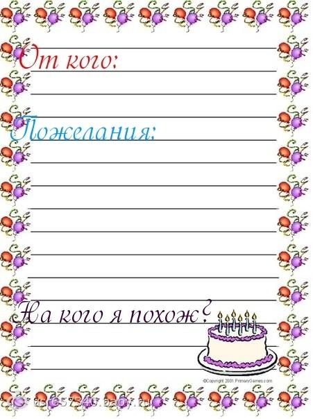 Лист поздравлений с днем рождения 48