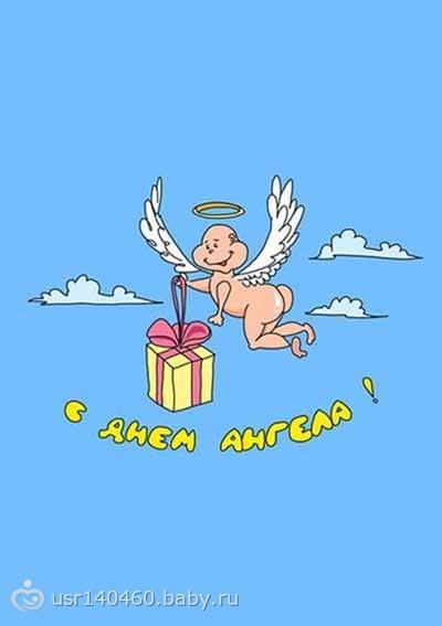 Поздравление прикольное с днем ангела