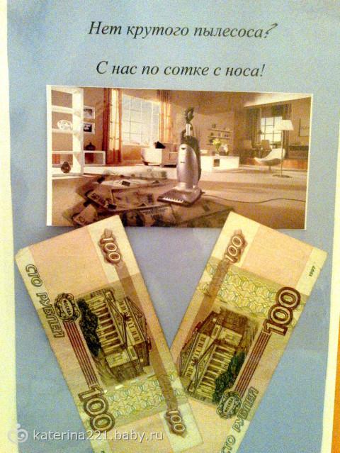 Подарок денег в стихах 898