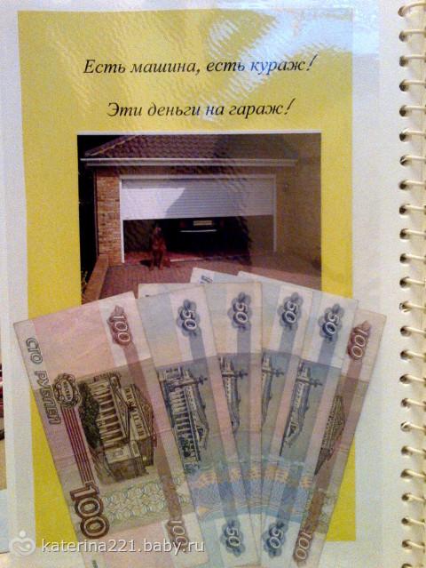 Подарить деньги с поздравлением