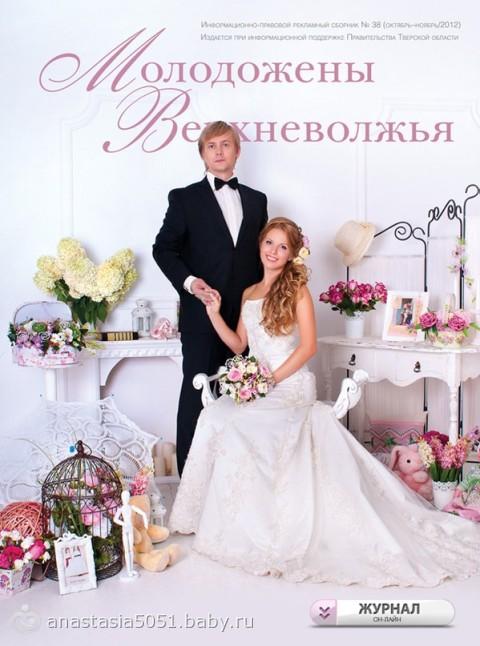 Фильм Молодожены 2012 Актеры