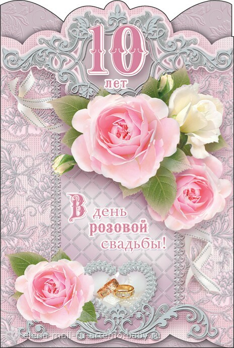 Поздравления с розовой свадьбой друзьям 84