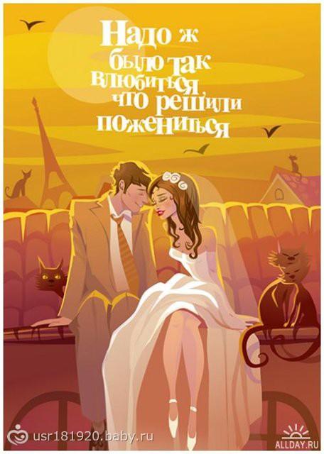 Смешные картинки с поздравлением свадьбы