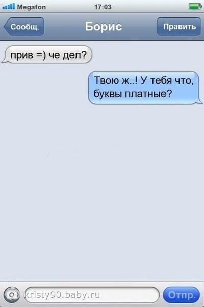 Про перелом - прикольные sms - iPhoneSMS.ru - Новые смс приколы, прикольные