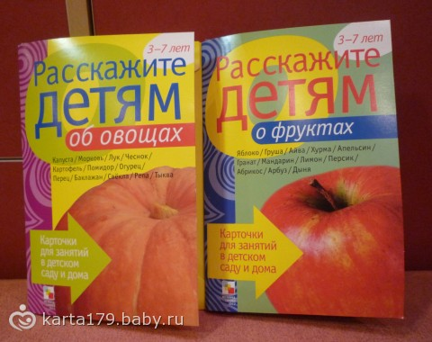 Сундучок полезностей (изучаем фрукты и овощи)