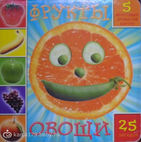 Книжки малышки про овощи