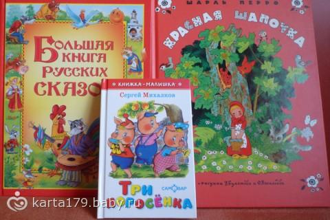 Русские сказки много фото и букв
