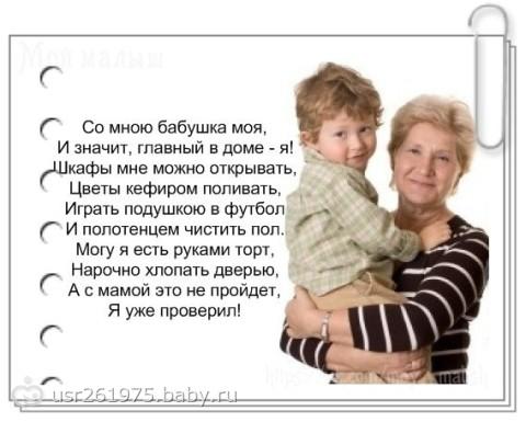 Стихи с поздравлением бабули на день рождение