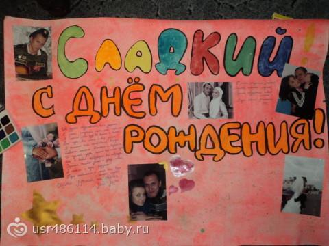 Плакат на день рождения с фотографиями мужу