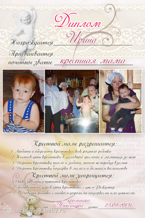 Поздравления с днем рождения крестнику 1 год от крестной в прозе