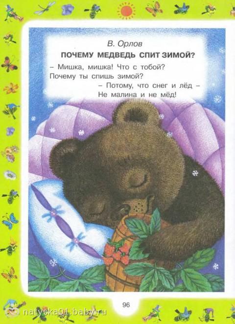 Орлов почему медведь спит зимой