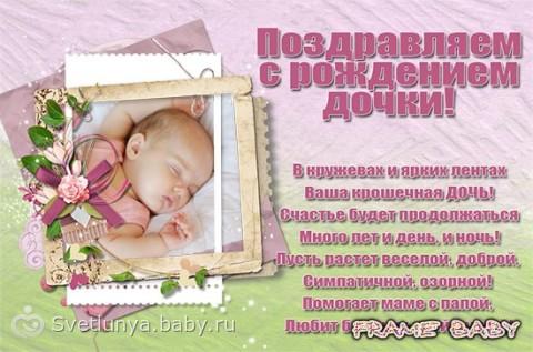 поздравление с рождением ребенка картинки скачать