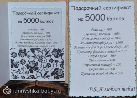 Подарочные сертификаты парню своими руками