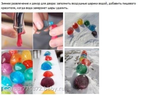 Как сделать красивые ледяные шары - ВМС Строй
