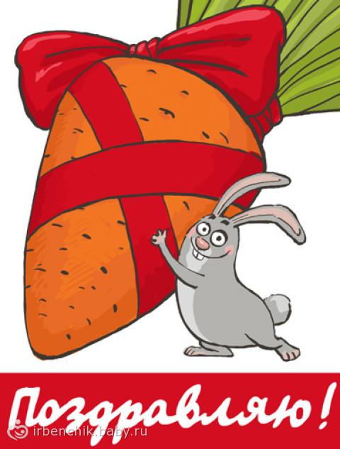 Поздравление с днем рождения зайцы