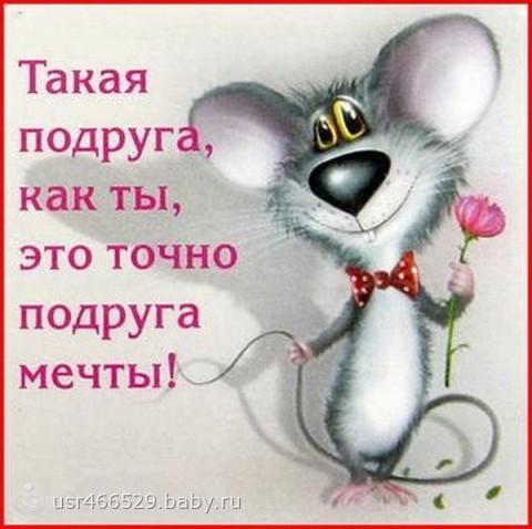 спасибо тебе, моя дорогая!!!