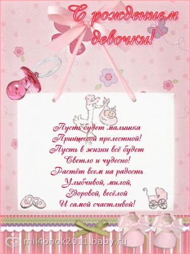 Трогательное от души поздравление с рождением дочки