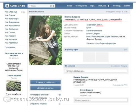 prilozhenie-vkontakte-na-pornuhu