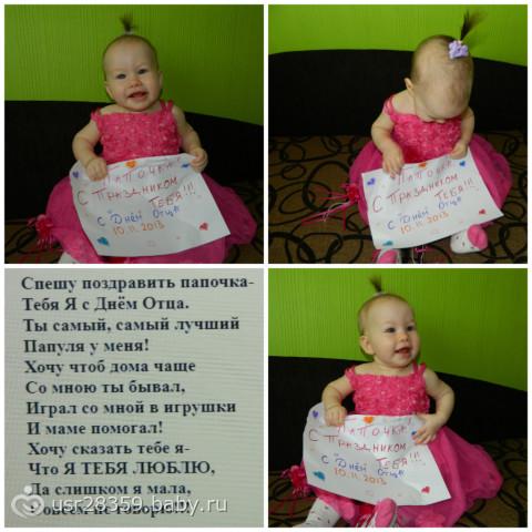 Поздравления на 1 годик дочке от папы