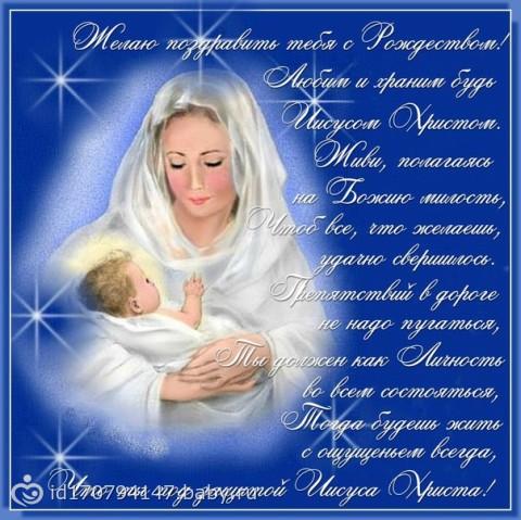Поздравление с рождеством маме от дочке