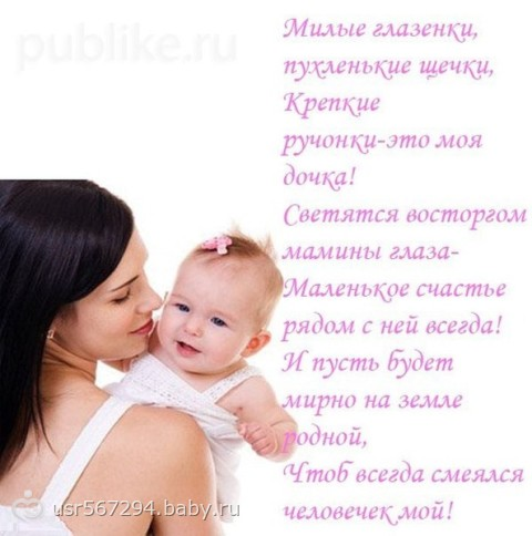 У тебя красивая дочка стих
