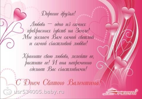 Короткое поздравление с валентинов днем рождения