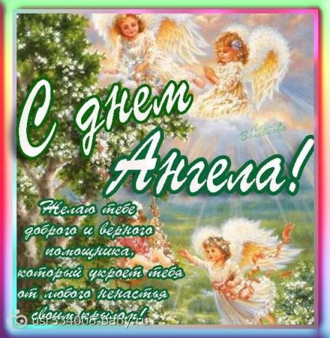 День ангела алена поздравления с