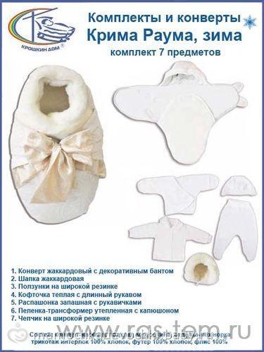 Комплект для новорожденных своими руками выкройки