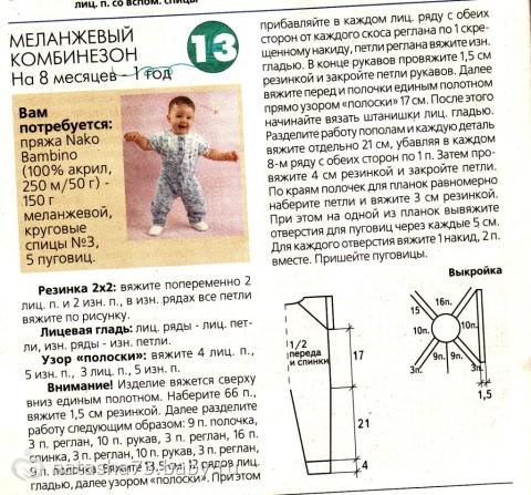 Мк по вязанию детского комбинезона на спицах 31