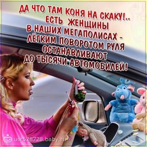 Поздравление женщине с приобретением машины