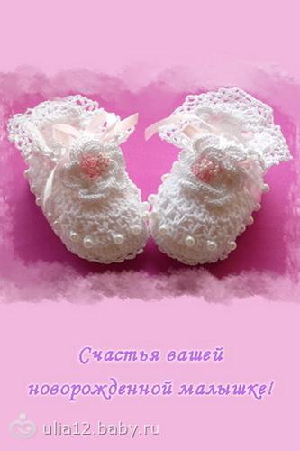 Поздравление с рождением дочки даши
