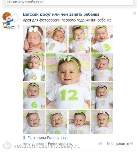 для детей 1 год ребенку:
