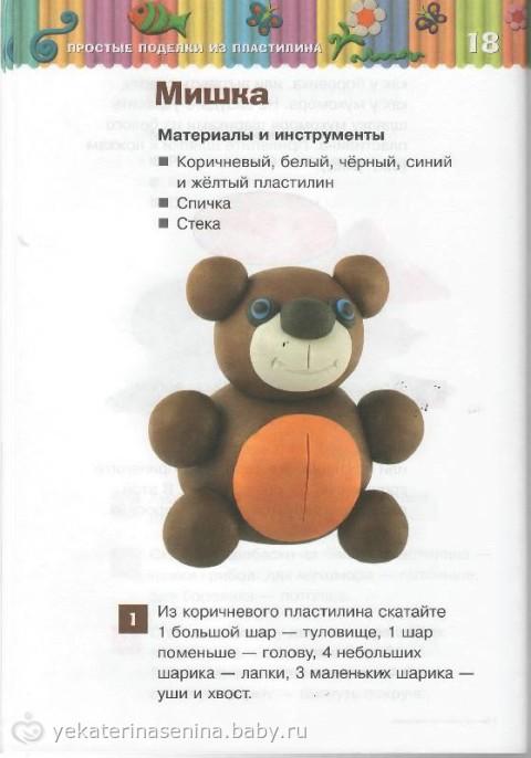 Простые поделки из пластилина - Детская психология и развитие ребенка - на бэби.ру