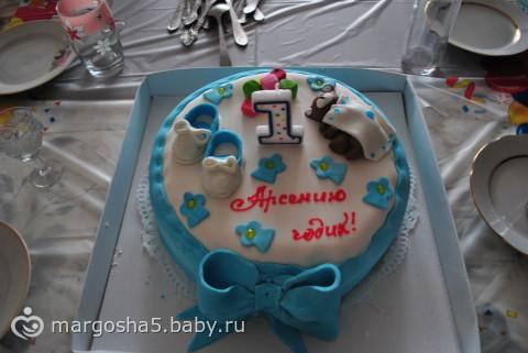 Поздравления один годик арсений 348
